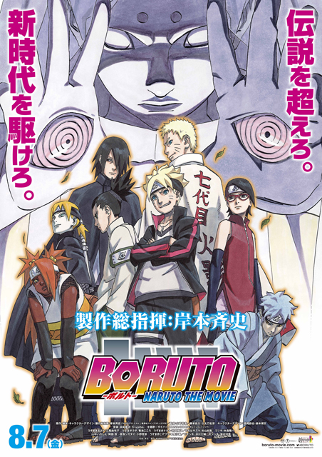 『BORUTO -NARUTO THE MOVIE-』