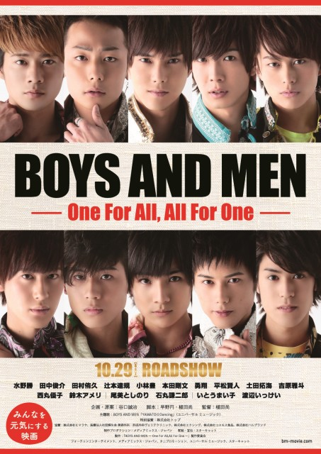 『BOYS AND MEN ~One For All, All For One~』