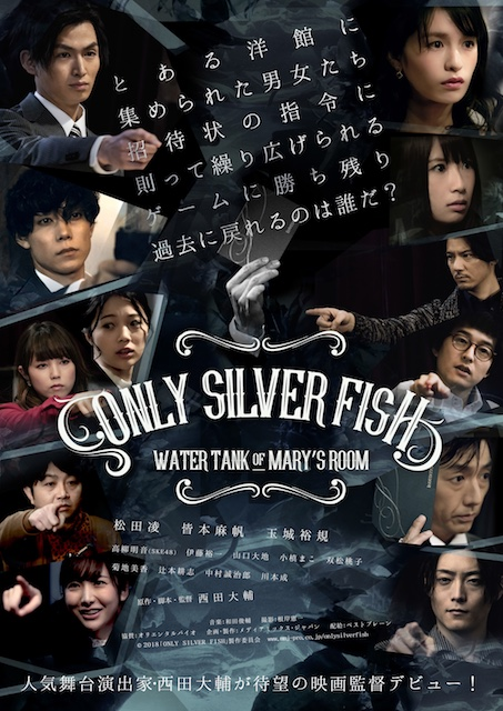 映画『ONLY SILVER FISH –WATER TANK OF MARY'S ROOM』